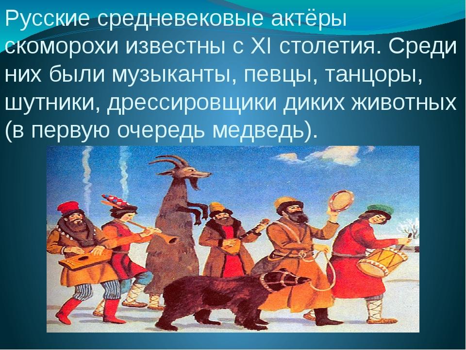 Русские средневековые актёры скоморохи известны с XI столетия. Среди них были...