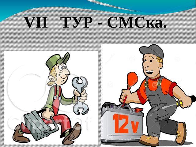 VII ТУР - СМСка.