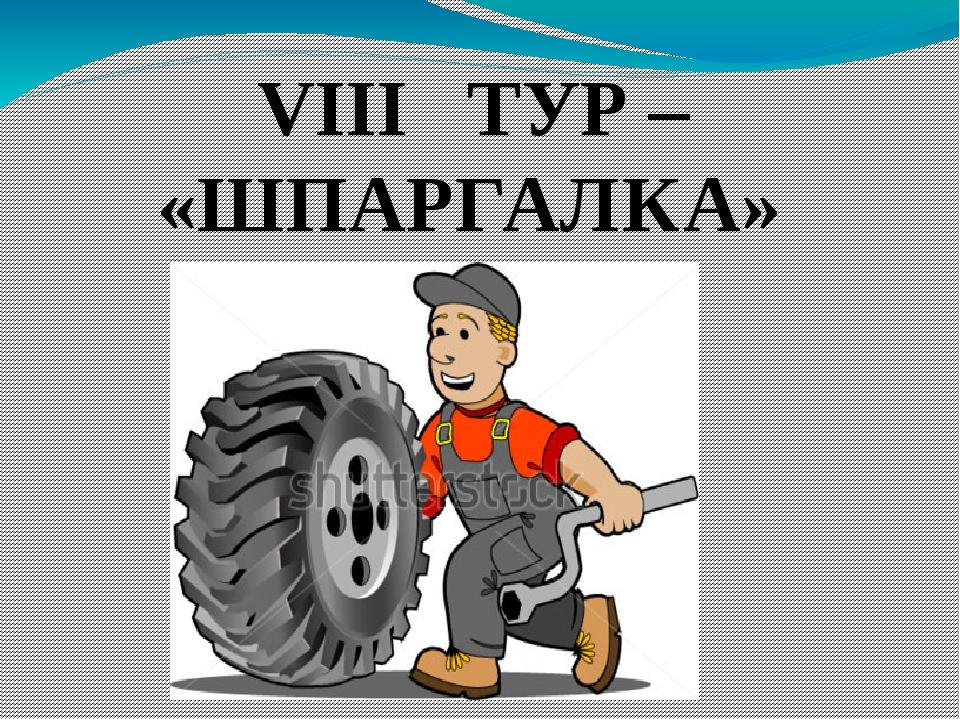 VIII ТУР – «ШПАРГАЛКА»