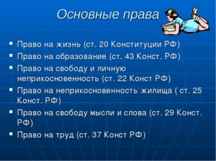 Основные права Право на жизнь (ст. 20 Конституции РФ) Право на образование (с