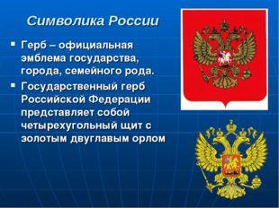 Символика России Герб – официальная эмблема государства, города, семейного ро