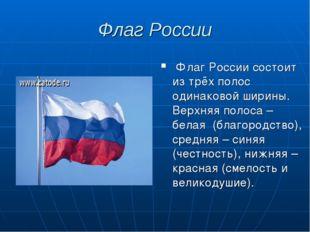 Флаг России Флаг России состоит из трёх полос одинаковой ширины. Верхняя поло