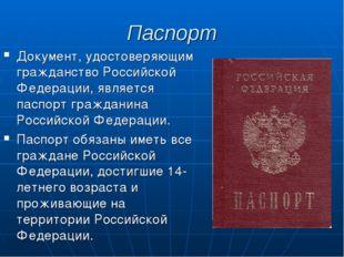 Паспорт Документ, удостоверяющим гражданство Российской Федерации, является п