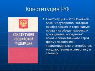 Конституция РФ Конституция – это Основной закон государства, который провозгл
