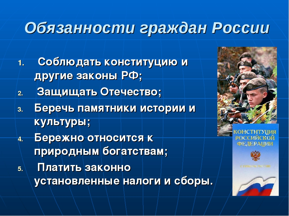 Обязанности граждан России Соблюдать конституцию и другие законы РФ; Защищат...