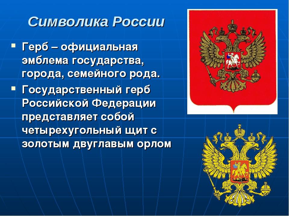 Символика России Герб – официальная эмблема государства, города, семейного ро...