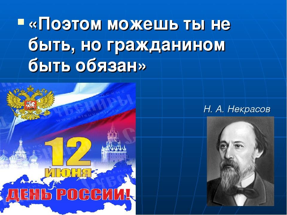 «Поэтом можешь ты не быть, но гражданином быть обязан» Н. А. Некрасов