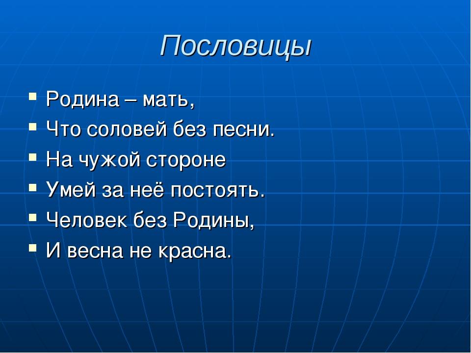 Пословицы Родина – мать, Что соловей без песни. На чужой стороне Умей за неё...