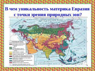 В чем уникальность материка Евразия с точки зрения природных зон? *