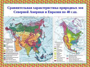 Сравнительная характеристика природных зон Северной Америки и Евразии по 40 с
