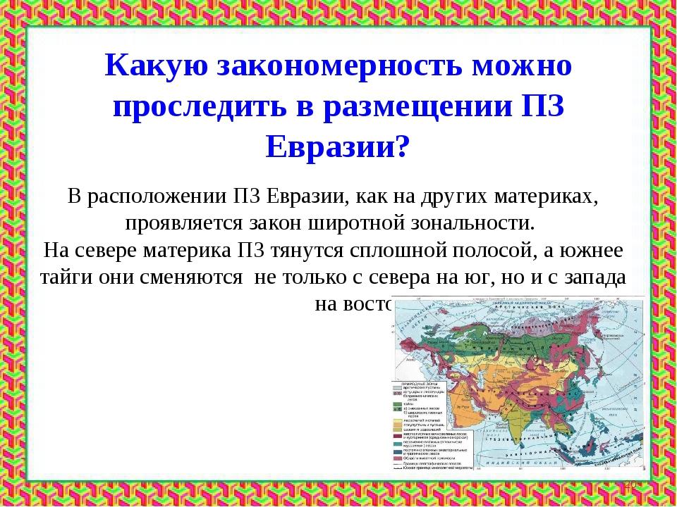 Какую закономерность можно проследить в размещении ПЗ Евразии? В расположении...