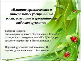 «Влияние органических и минеральных удобрений на рост, развитие и урожайность