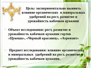 Цель: экспериментально выявить влияние органических и минеральных удобрений н