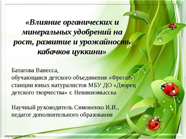 «Влияние органических и минеральных удобрений на рост, развитие и урожайность...