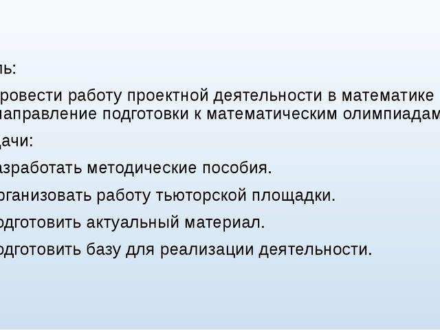 Цель: Провести работу проектной деятельности в математике на направление подг...