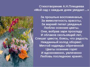 Стихотворение А.Н.Плещеева «Мой сад с каждым днем увядает…» За прошлые воспом