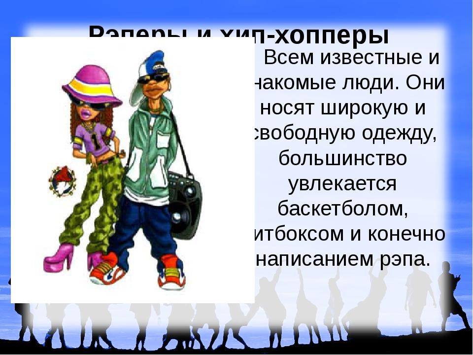 Рэперы и хип-хопперы Всем известные и знакомые люди. Они носят широкую и своб...