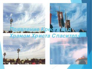 Кровоточивая Икона Спасителя в Москве Начало кровотечения Через год