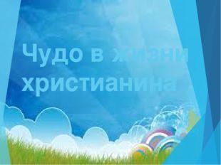 Чудо в жизни христианина http://t0.gstatic.com/images