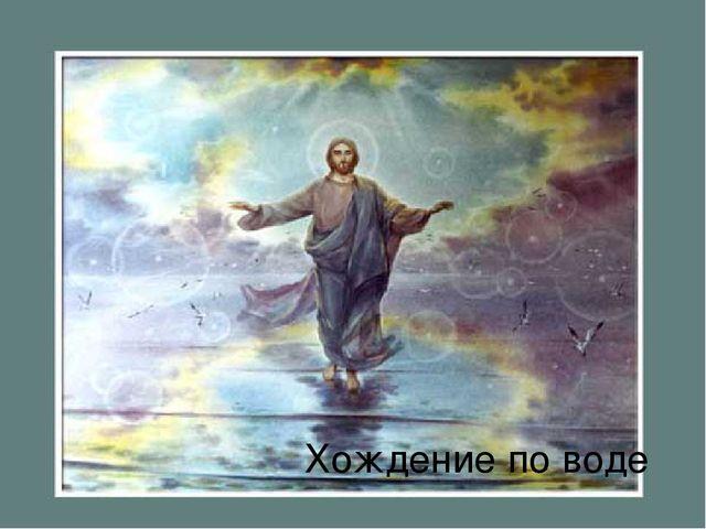 Кровоточащий кувшин В кувшине находится святая вода. Приставленная к кувшину...