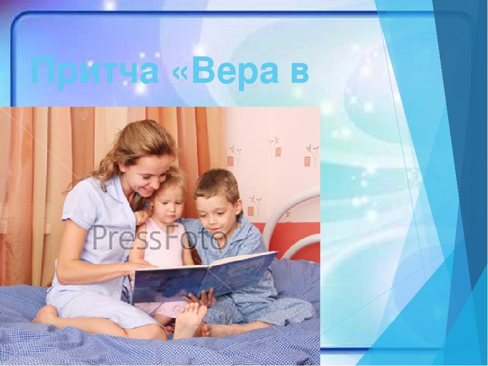 Притча «Вера в чудеса» www. pressfoto.ru