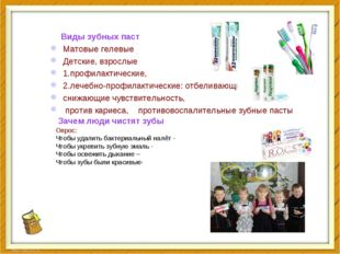 Виды зубных паст Матовые гелевые Детские, взрослые 1.профилактические, 2.лече
