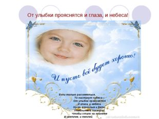 От улыбки прояснятся и глаза, и небеса! Если только рассмеяться, То настанут