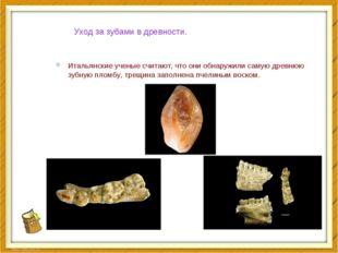 Уход за зубами в древности. Итальянские ученые считают, что они обнаружили са