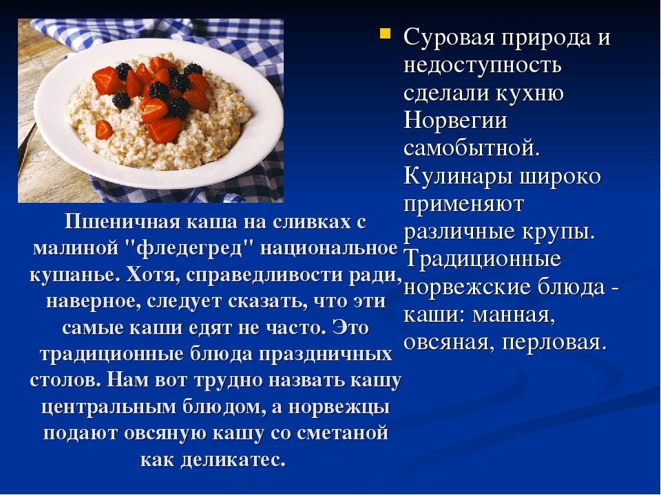 """Пшеничная каша на сливках с малиной """"фледегред"""" национальное кушанье. Хотя, с..."""