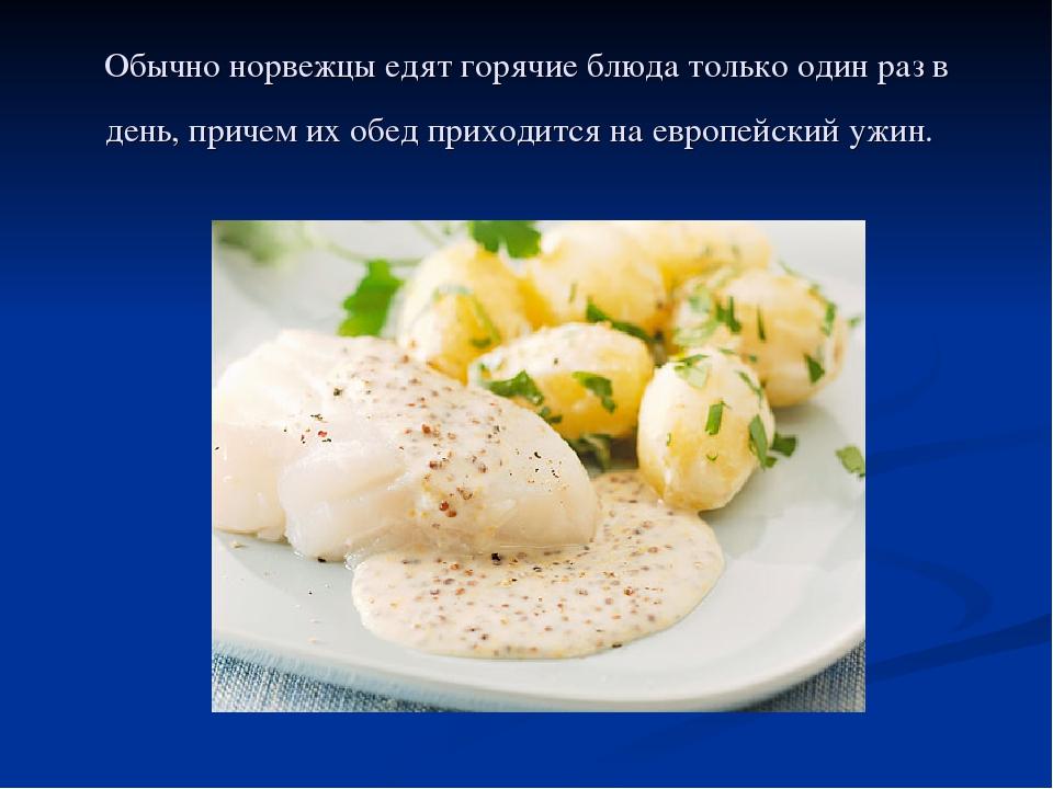 Обычно норвежцы едят горячие блюда только один раз в день, причем их обед при...