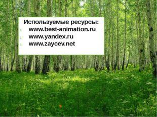 Используемые ресурсы: www.best-animation.ru www.yandex.ru www.zaycev.net