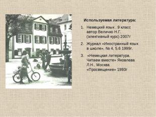 Используемая литература: Немецкий язык . 9 класс автор Величко Н.Г. (элективн