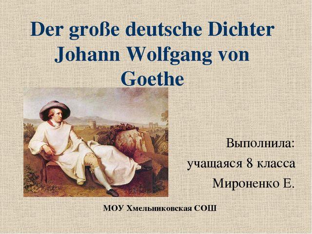 Der große deutsche Dichter Johann Wolfgang von Goethe Выполнила: учащаяся 8 к...