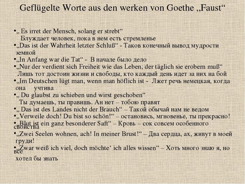 """Geflügelte Worte aus den werken von Goethe """"Faust"""" """" Es irret der Mensch, sol..."""