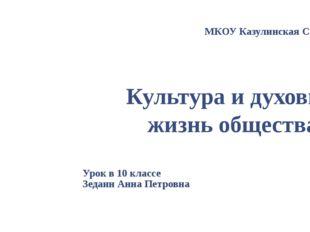 Урок в 10 классе Зедаин Анна Петровна Культура и духовная жизнь общества МКОУ