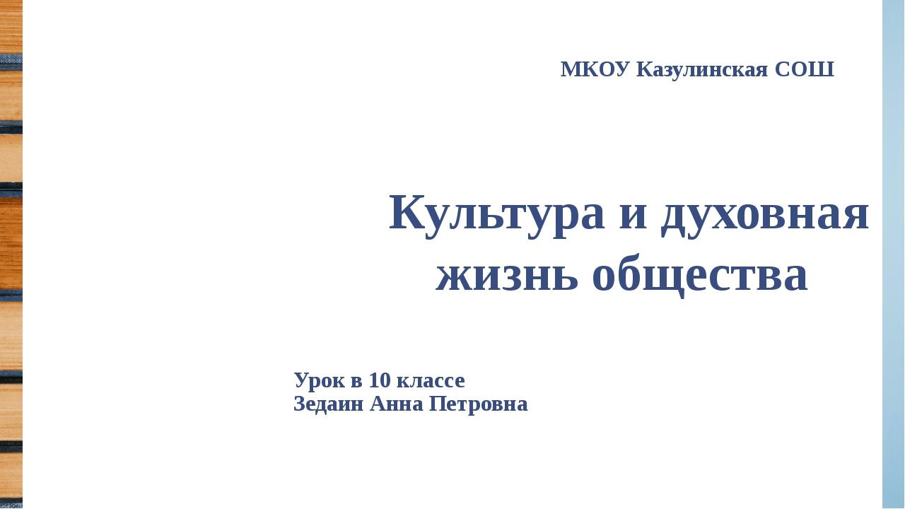 Урок в 10 классе Зедаин Анна Петровна Культура и духовная жизнь общества МКОУ...