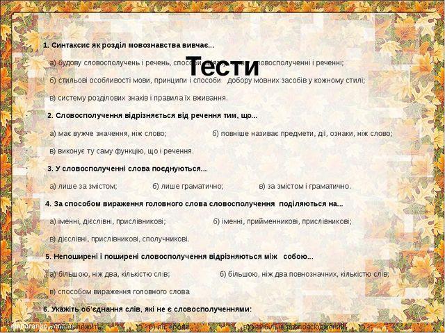 Тести 1. Синтаксис як розділ мовознавства вивчає... а) будову словосполучень...