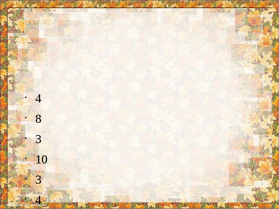 4 8 3 10 3 4 16 3 8 1 13 14 6 6 18 - 3 2 12 6 12 17 18 4 12 6 11 7 5 4 12 4