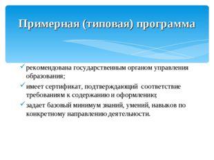 Примерная (типовая) программа рекомендована государственным органом управлени