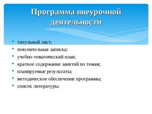 Программа внеурочной деятельности титульный лист; пояснительная записка; учеб
