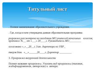 Титульный лист 1. Полное наименование образовательного учреждения. 2. Где, ко