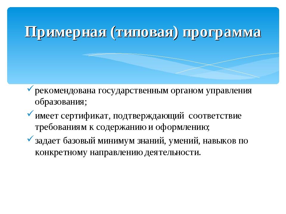 Примерная (типовая) программа рекомендована государственным органом управлени...