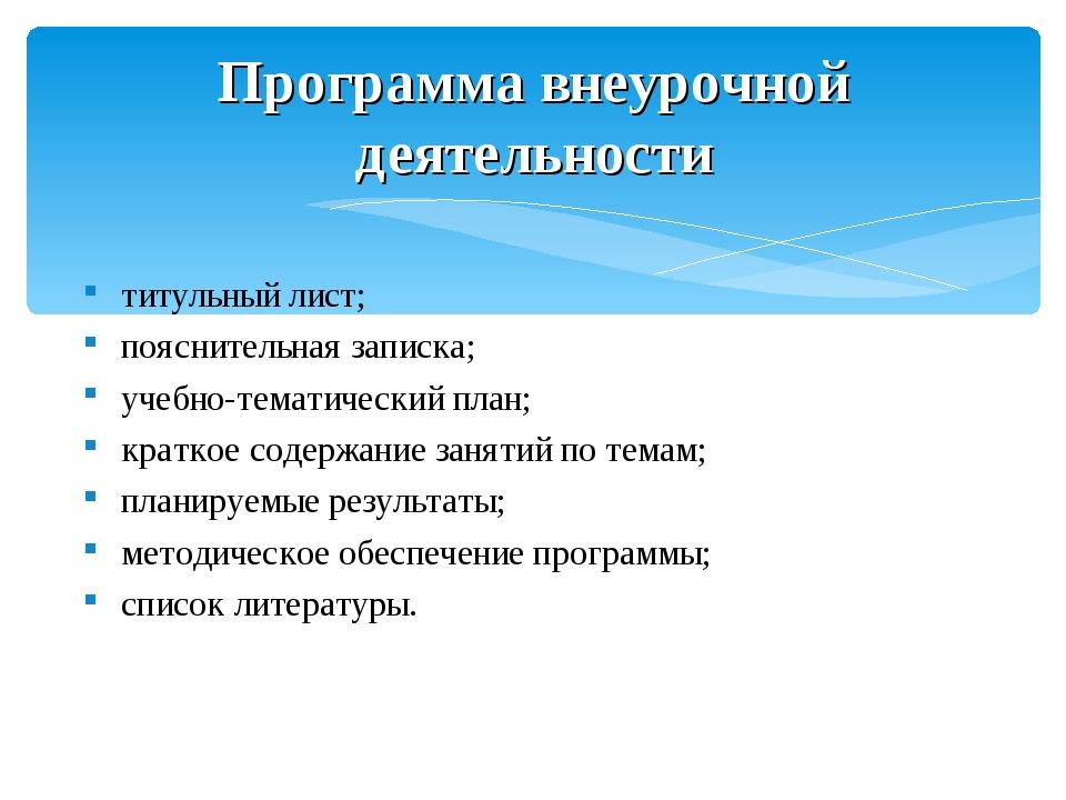Программа внеурочной деятельности титульный лист; пояснительная записка; учеб...