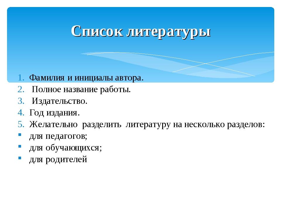 Список литературы Фамилия и инициалы автора. Полное название работы. Издатель...