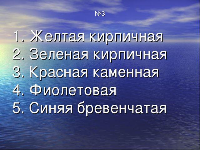 №3 1. Желтая кирпичная 2. Зеленая кирпичная 3. Красная каменная 4. Фиолетовая...