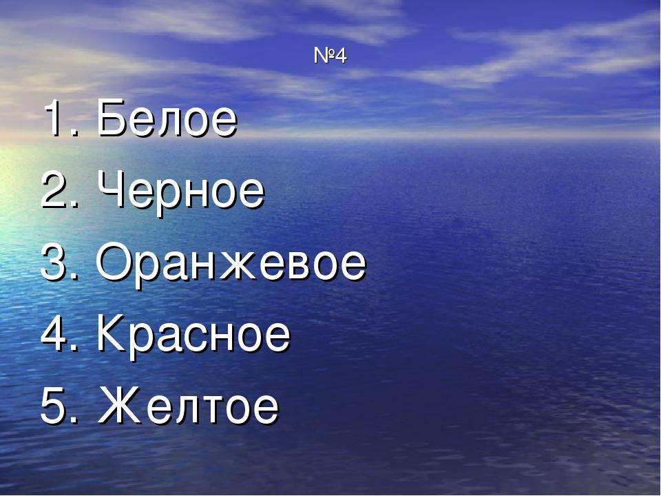 №4 1. Белое 2. Черное 3. Оранжевое 4. Красное 5. Желтое