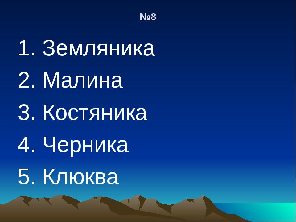 №8 1. Земляника 2. Малина 3. Костяника 4. Черника 5. Клюква
