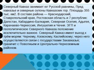 Северный Кавказ занимает юг Русской равнины, Пред кавказье и северные склоны