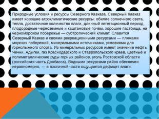Природные условия и ресурсы Северного Кавказа. Северный Кавказ имеет хорошие
