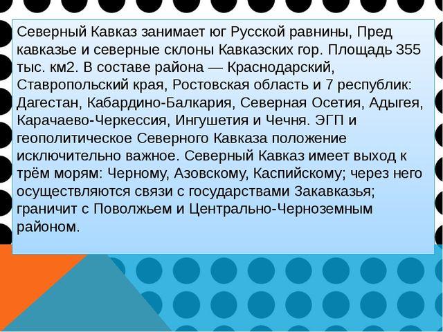 Северный Кавказ занимает юг Русской равнины, Пред кавказье и северные склоны...